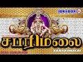 இனிமையாக அய்யப்ப சுவாமி பக்தி பாடல் | சபரிமலை | Sabarimalai | Ayyappa Devotional Songs Tamil