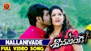 Nallanivade Full Video Song || Shivalinga Telugu Video Songs || Raghava Lawrence, Rithika Singh