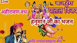 हनुमान जी की कथा अहीरावण की कथा बजरंग पाताल विजय भगवान सहाय सैन ahirawan ki Katha bajarang patal vij