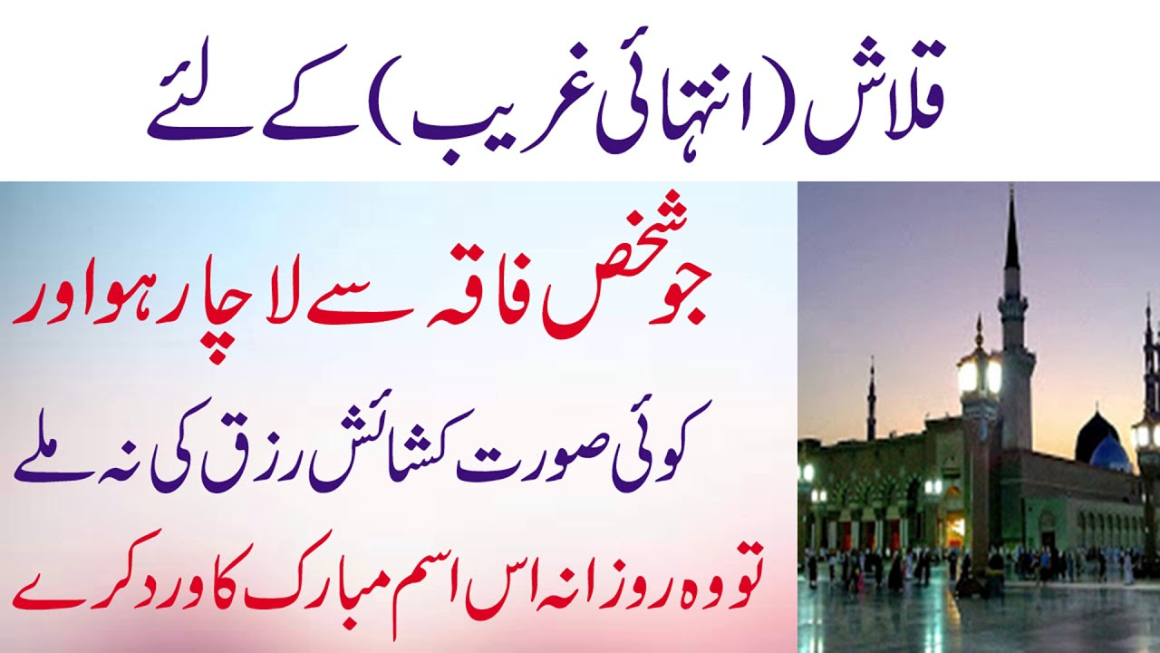 Wazifa For Rizq And Wealth | Ya Wahabo Ka Amal | Ya Wahabu Parhne Ka Faida