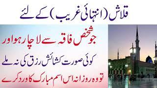 Wazifa For Rizq And Wealth | Ya Wahabo Ka Amal | Ya Wahabu Parhne Ka Faida  by Your Well Wisher