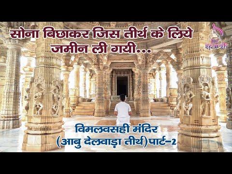 Vimal Vasahi Abu Dilwara (Delwada/Delwara) Jain Tirth PART 2 | Rajasthan Jain Tirth | Tirth Sparsh |