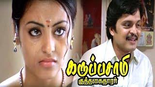 Karuppusamy Kuththagaithaarar full movie scenes | Karan meets Meenakshi | Meenakshi scolds Karan