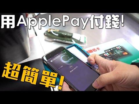 【Joeman】體驗用Apple Pay付錢,真的超簡單!(feat.陳寗)