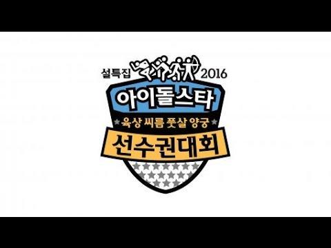 Eng Sub Idol Star Athletics Championships 2016 Ep.1