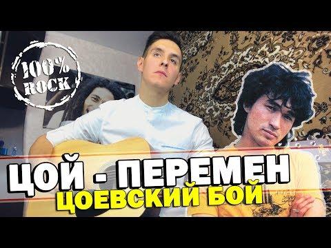 ВИКТОР ЦОЙ - ПЕРЕМЕН на гитаре (как играть, как петь, разбор песни)
