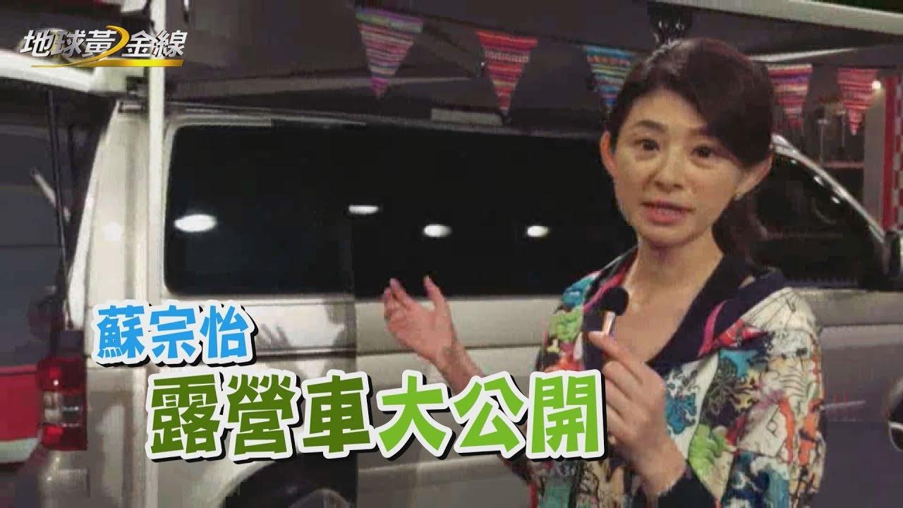 蘇宗怡 露營車大公開 - YouTube