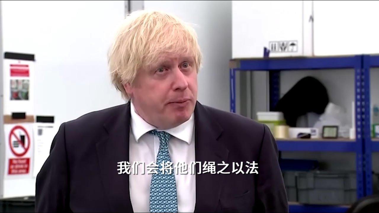 英國首相約翰遜喊話民眾不要示威:將逮捕更多人。你們都被拍下來了! - YouTube