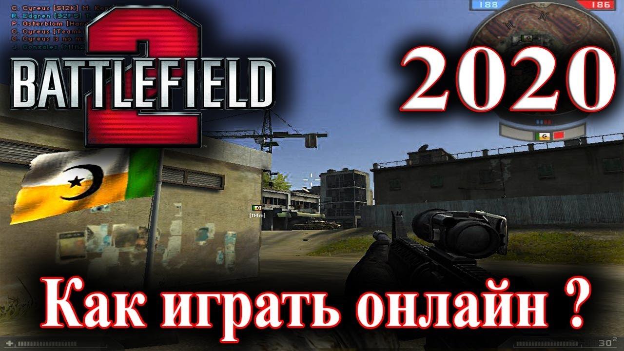 Battlefield 2 multiplayer FREE (как играть онлайн в 2020) БЕСПЛАТНО bf2hub