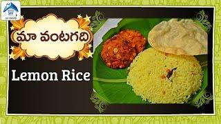How To Make Lemon Rice | Maa Vantagadi