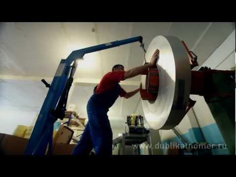 видео: Производство государственных номерных знаков (50 сек)