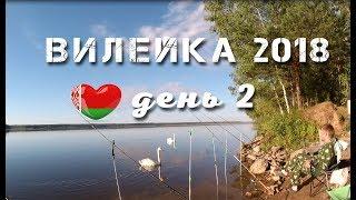 Білорусь, Вілейське водосховище - 2 день: рибалка, вуха, запікаємо підлящика, фінська свічка