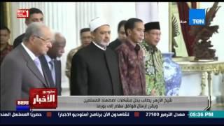 ستوديو الاخبار - شيخ الازهر يطالب بحل مشكلات اضطهاد المسلمين بــ بورما