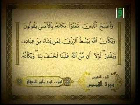 Le Saint Coran Hizb 40 - Sheikh Mahir Al-Mu'ayqali