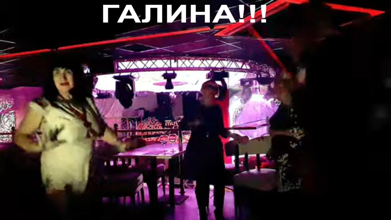 Галина из ночных клубов закрытые лесби клубы вечеринки