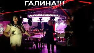 Галина!!!Веселый вечер в ретро-кафе!!!