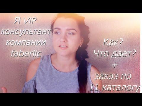 Я в статусе VIP консультанта Faberlic// Как? // заказ по 11 каталогу (запрос)