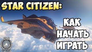 Star Citizen: Как начать играть