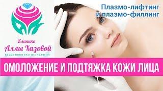 Омоложение в любом возрасте? ДА! Помогут плазмолифтинг и плазмофиллинг !(Омоложение и лечение выпадения волос возможно с помощью методов плазмолифтинга и плазмофиллинга в клинике..., 2015-06-20T09:26:48.000Z)
