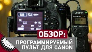 Canon Remote. Программируемый пульт таймер. Таймлапсы