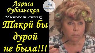 Лариса Рубальская. О подготовке к юбилею