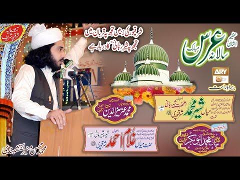 New Byan Mufti Mian Tanveer Ahmed Naqshbandi Urs Mubarik Hazoor Mian-Sher-Muhammad/Shererabbani R.A