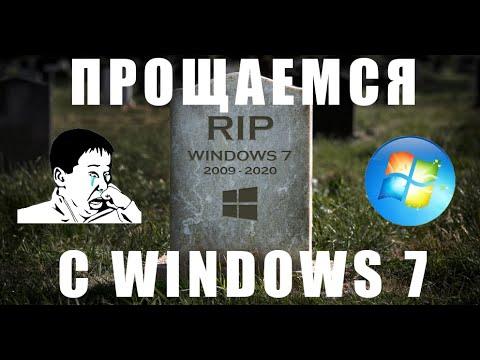 RIP ПРОЩАЙ WINDOWS 7, ЛУЧШАЯ ВИНДА