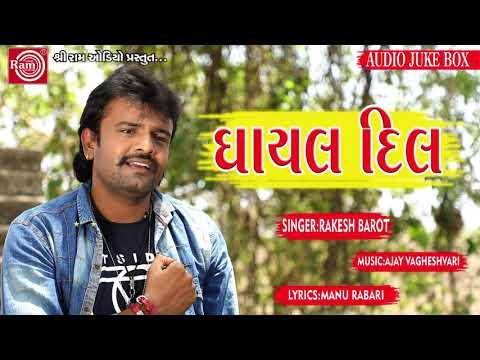 Ghayal Dil ||Rakesh Barot ||New Gujarati...