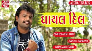Ghayal Dil ||Rakesh Barot ||New Gujarati Sad Song 2018
