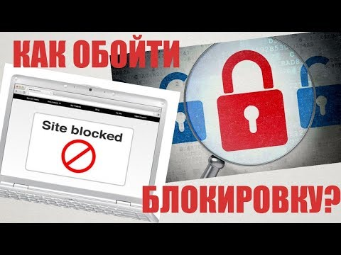 Войти на заблокированный сайт букмекерских контора