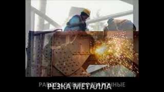 Электрогазосварочные работы в Ангарске всех видов и любой сложности!(, 2013-07-25T09:46:38.000Z)