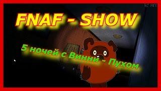 FNAF - SHOW - 5 ночей с Винни - Пухом! Прикол по игре 5 ночей с фредди!