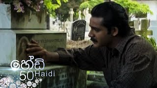 Haidi | Episode 50 - (2020-10-15) | ITN Thumbnail