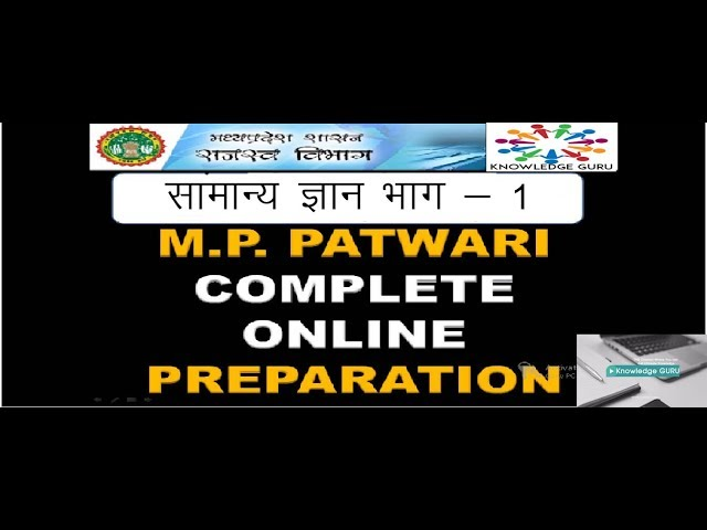 MP PATWARI 2017 ONLINE PREPARATION -  सामान्य ज्ञान भाग-1