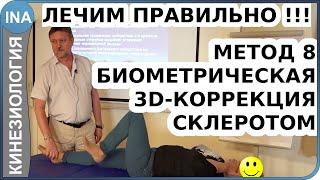 Лечение. Метод 8. Биометрическая 3D коррекция. Сегмент. Кинезиология в Германии