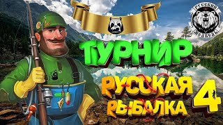 Форумный Турнир Ахтуба Сазан Русская Рыбалка 4 топ игра