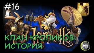 [WL] Armello: ЛОР l История Клана Кроликов