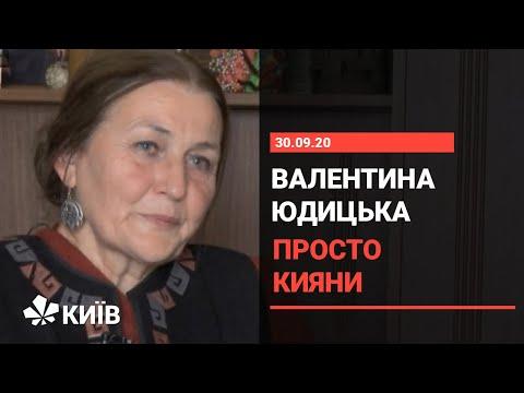 Валентина Юдицька - майстер декоративно-прикладного мистецтва