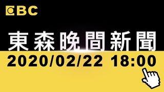 【東森晚間焦點新聞】2020/02/22陳瑩主播