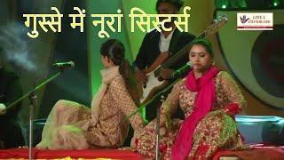 गुस्से में नूरां सिस्टर्स , गाना बंद कर छोड़ी स्टेज   चंडीगढ़  