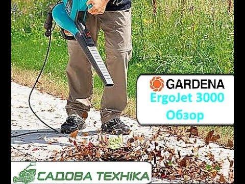 Електрически листосъбирач GARDENA ErgoJet 3000 #10-7he6KNfU