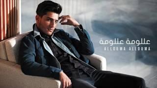 محمد عساف عللومة عللومة جديد 2017  alloma alloma