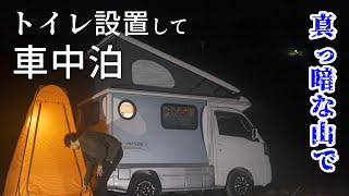 【防災に】仕事帰りおっさん一人山で外部トイレつけて野営車中泊