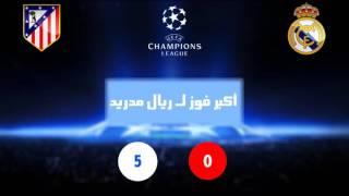 قبل النهائي الأوروبي تعرف علي تاريخ مواجهات «ريال مدريد وأتلتيكو مدريد»