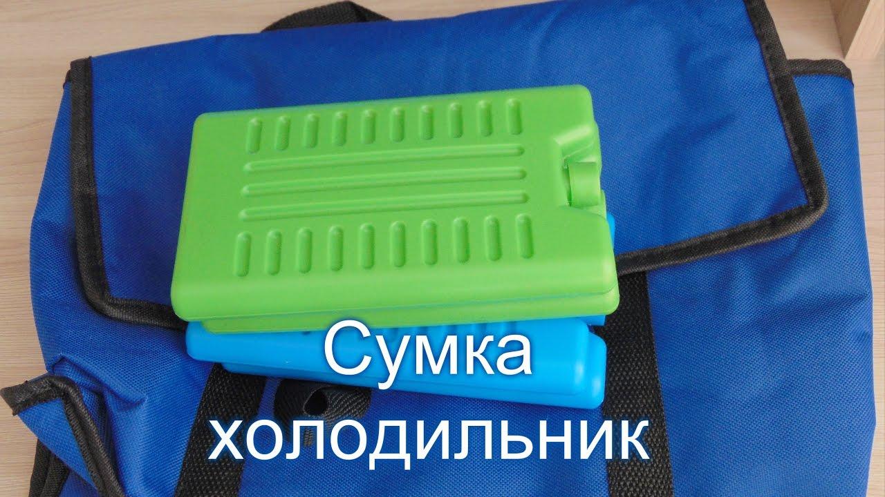 Аккумуляторы холода для сумки холодильника своими руками 394