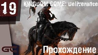 KINGDOM COME: Deliverance ● Прохождение #19 ● ЖИЗНЬ МОНАХА