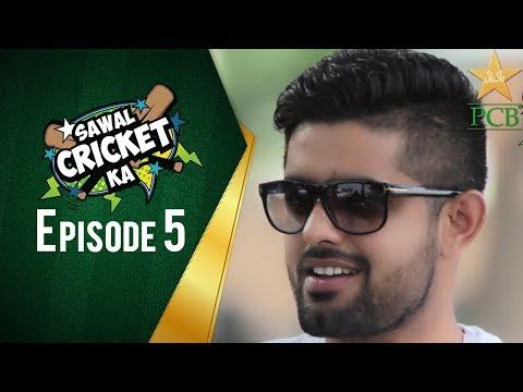 Sawal Cricket Ka - Episode 5 - Azhar Ali &  Babar Azam   PCB
