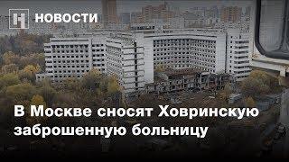 В Москве сносят Ховринскую заброшенную больницу
