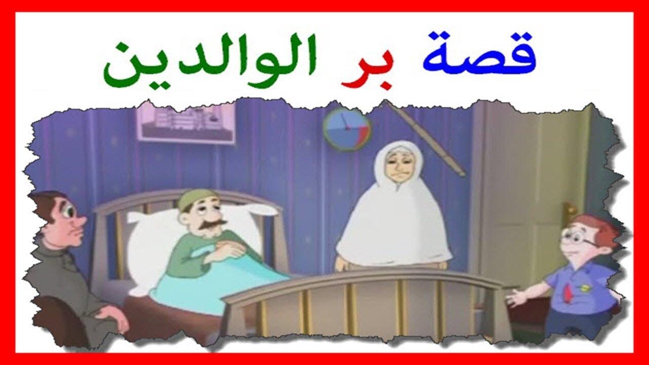 قصة عن بر الوالدين قصيرة جدا