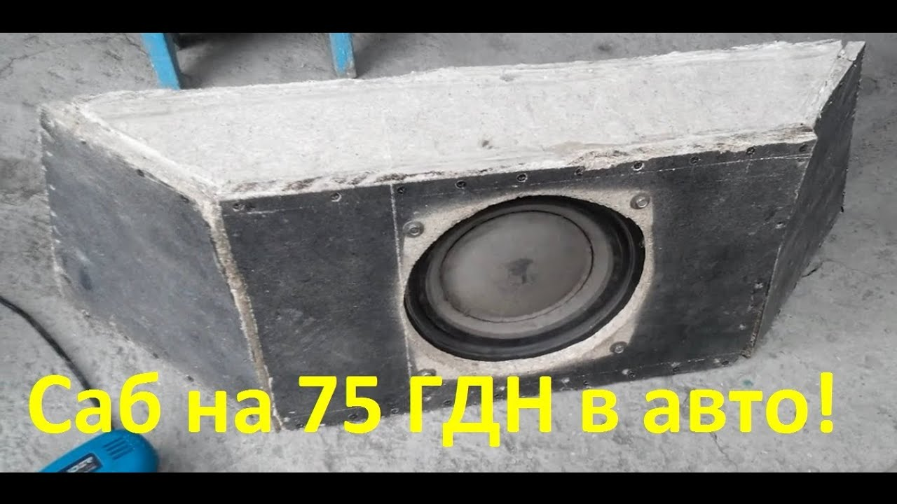 Сабвуфер гдн 75 своими руками